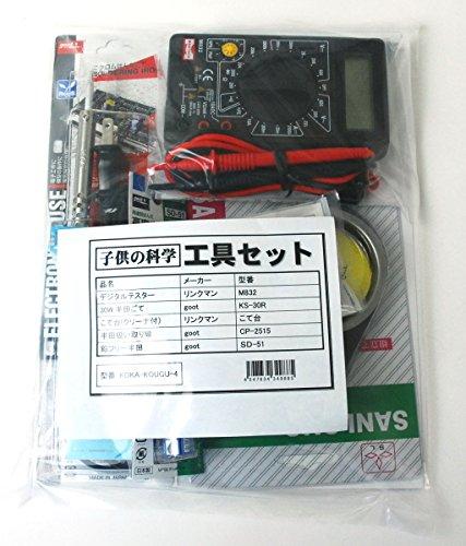 マルツ 子供の科学工具セット KOKA-KOUGU-4