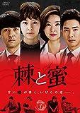 棘<トゲ>と蜜 DVD-BOX1[DVD]
