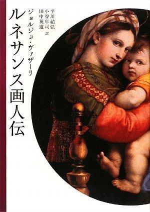 ルネサンス画人伝の詳細を見る