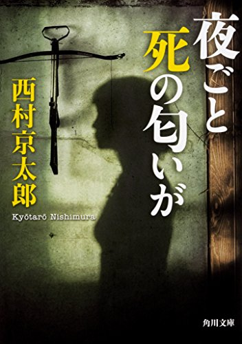 夜ごと死の匂いが (角川文庫)