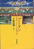 ブータン―変貌するヒマラヤの仏教王国