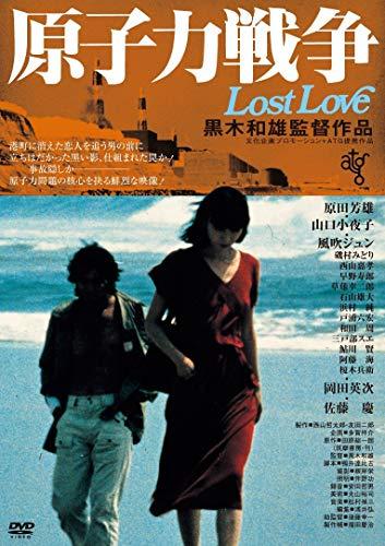 原子力戦争(新・死ぬまでにこれは観ろ! ) [DVD]