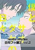 recottia selection 会川フゥ編3 vol.2 (B's-LOVEY COMICS)