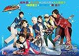 宇宙戦隊キュウレンジャーキャラクターブック Stellar.2~88 Everlast Stars~ (TOKYO NEWS MOOK 686号)