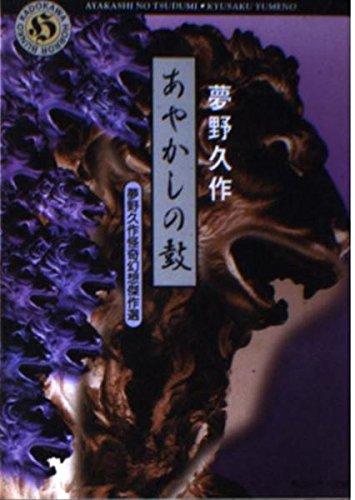 あやかしの鼓―夢野久作怪奇幻想傑作選 (角川ホラー文庫)
