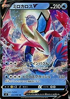 ポケモンカードゲーム剣盾 s2 拡張パック ソード&シールド 反逆クラッシュ ミロカロスV RR ポケカ 水 たねポケモン
