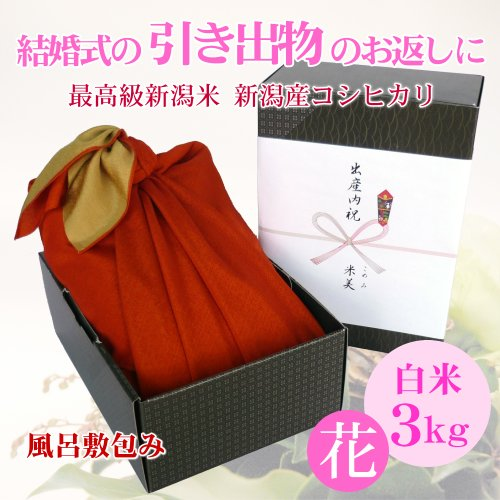 【結婚式引出物・お返し】お祝いに贈る特Aランクの新潟米(風呂敷包み)新潟岩船産コシヒカリ(花) 3kg 【ラッピング・名入れ無料】