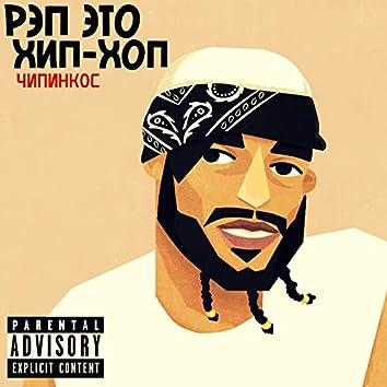 Рэп это хип-хоп