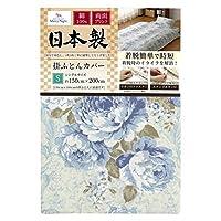 メリーナイト 掛けふとんカバー サックス シングル 日本製 綿100% 着脱簡単 掛布団カバー 「ソナタ」 223074-76