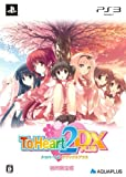 ToHeart2 DX PLUS(限定版) - PS3