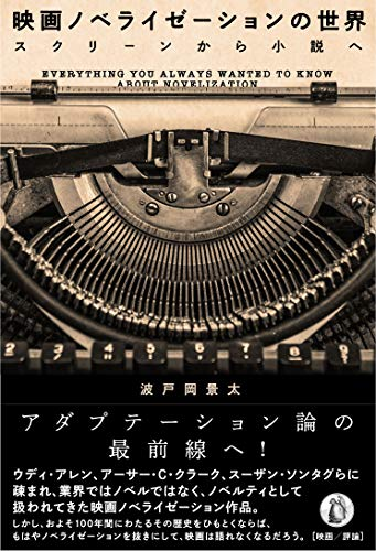 映画ノベライゼーションの世界: スクリーンから小説へ
