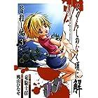 ひぐらしのなく頃に解 皆殺し編 3巻 (デジタル版Gファンタジーコミックス)