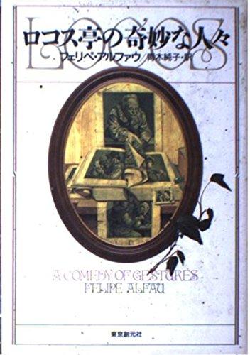 ロコス亭の奇妙な人々 (海外文学セレクション)