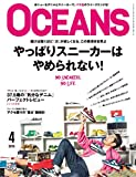 OCEANS 2019年4月号 [雑誌]