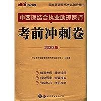 中西医结合执业助理医师考前冲刺卷(2020版 国家医师资格考试辅导用书)