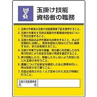 ユニット 作業主任者職務板 玉掛け技能資格者の・エコユニボード・600X450 80825