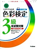 色彩検定3級本試験対策〈2013年版〉