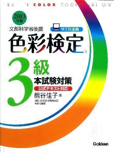 色彩検定3級本試験対策〈2013年版〉の詳細を見る