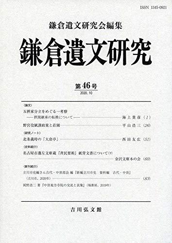 鎌倉遺文研究 46の詳細を見る