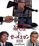 殺し屋とセールスマン [Blu-ray] image