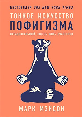 Personal Development & Self-Help in Russian