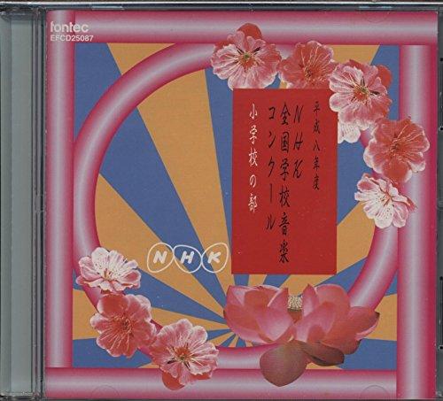 平成8年度NHK全国学校音楽コンクール 小学校の部