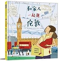 和家人一起逛伦敦—— 和家人一起旅行绘本系列 带你轻轻松松观世界!