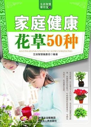 生活智慧掌中宝36:家庭健康花草50种