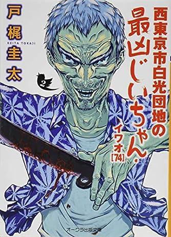 西東京市白光団地の最凶じいちゃん・イワオ(74) 2 (オークラ出版文庫)