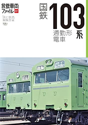 国鉄103系通勤形電車 (旅鉄車両ファイル)