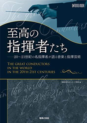 至高の指揮者たち: 20~21世紀の名指揮者が語る音楽と指揮芸術 (ONTOMO MOOK)