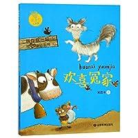 欢喜冤家 和你在一起暖心童话系列 米吉卡工作室走进阳光世界获成长的温暖力量 小学生课外读物
