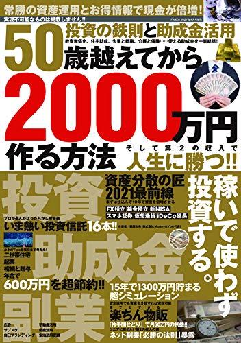 50歳越えてから2千万円作る方法 2021年4月号[雑誌]:FANZA増刊