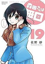 森田さんは無口 コミック 1-19巻セット