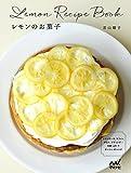 レモンのお菓子 甘酸っぱくておいしい45レシピ-