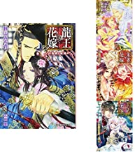 四神獣シリーズ 1-4巻 新品セット