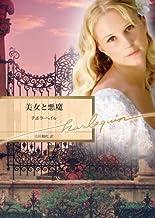 表紙: 美女と悪魔 (ハーレクイン文庫) | 吉田 和代