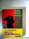 アメリカンブラックジャーニー (1981年) (集英社文庫)