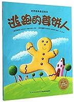 海豚绘本花园:逃跑的姜饼人(平)