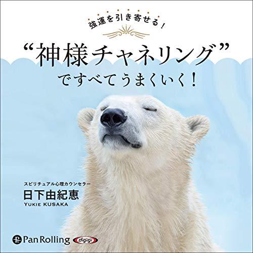 """『強運を引き寄せる! """"神様チャネリング""""ですべてうまくいく!』のカバーアート"""