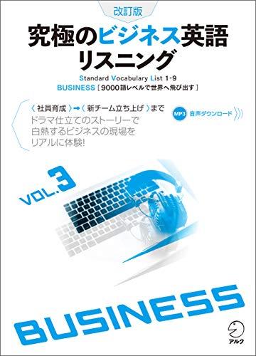 [音声DL付]改訂版 究極のビジネス英語リスニング Vol.3 究極のビジネス英語リスニングシリーズ