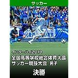 インターハイ2019 全国高等学校総合体育大会サッカー競技大会 男子 決勝