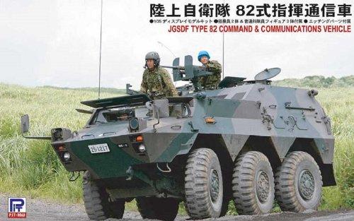 ピットロード 1/35 陸上自衛隊 82式指揮通信車
