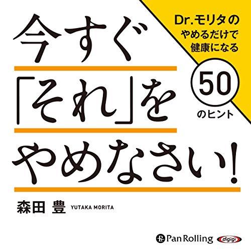 『今すぐ「それ」をやめなさい!Dr.モリタのやめるだけで健康になる50のヒント』のカバーアート