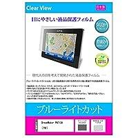 メディアカバーマーケット DreamMaker PN713A [7型] 機種で使える【ブルーライトカット 反射防止 指紋防止 気泡レス 抗菌 液晶保護フィルム】