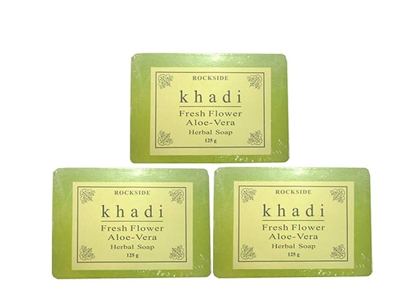 ベルベット同行するフェミニン手作り  カーディ フレッシュフラワー2 ハーバルソープ Khadi Fresh Flower Aloe-Vera Herbal Soap 3個SET