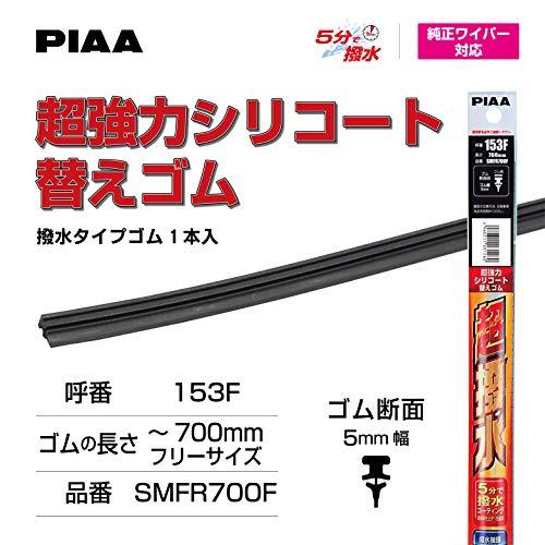 PIAA ワイパー 替えゴム 700mm 超強力シリコート 特殊シリコンゴム 1本入 呼番153F SMFR700F