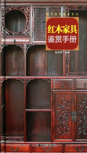 A handbook of redwood furniture appreciation(de luxe edition) (Chinese Edition)