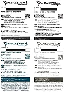 ウマ娘 プリティーダービー ウマ箱 第1~4コーナー 第1~4巻 GRANBLUE FANTASY グランブルーファンタジー グラブル シリアル 全巻セット