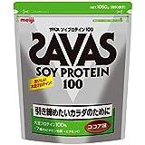 【2個セット】明治 ザバス ソイプロテイン100 ココア味【50食分】 1050g ×2袋